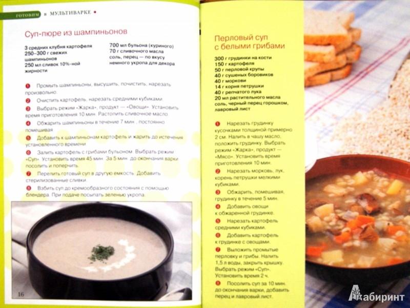 Как варить суп ребенку