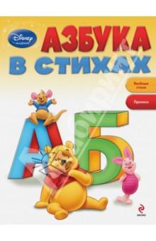 Азбука в стихахЗнакомство с буквами. Азбуки<br>Эта замечательная азбука принесёт ребёнку не только пользу, но и радость: ведь малыши будут знакомиться с каждой буквой русского алфавита, рассматривая картинки с героями Disney и читая или слушая весёлые стихи об их приключениях!<br>Для детей старшего дошкольного возраста.<br>