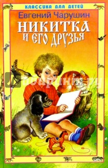 Чарушин Евгений Иванович Никита и его друзья