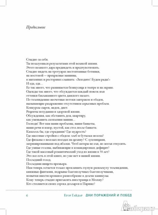 Иллюстрация 1 из 47 для Дни поражений и побед - Егор Гайдар | Лабиринт - книги. Источник: Лабиринт