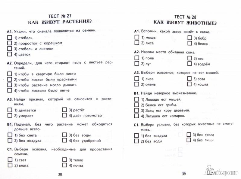 Иллюстрация 1 из 8 для Окружающий мир. 1 класс. Контрольные измерительные материалы. ФГОС - Елена Тихомирова | Лабиринт - книги. Источник: Лабиринт
