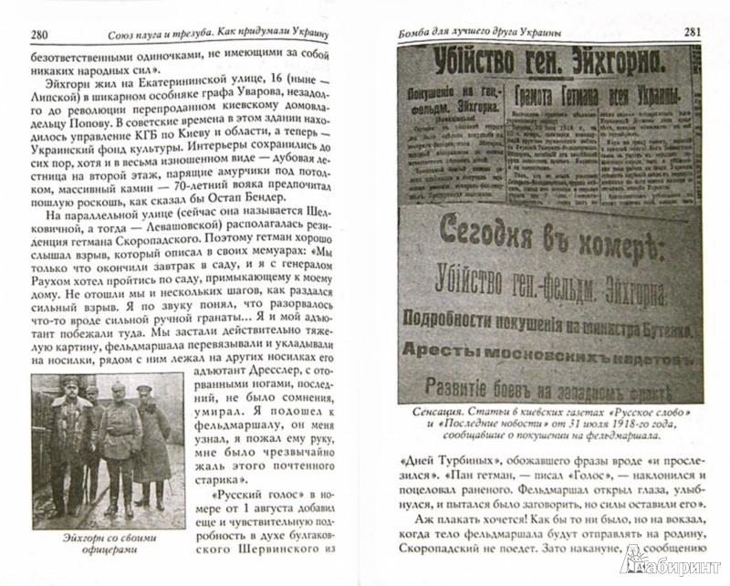 Иллюстрация 1 из 19 для Союз плуга и трезуба. Как придумали Украину - Олесь Бузина | Лабиринт - книги. Источник: Лабиринт