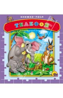 ТелефонКниги-пазлы<br>Красочно иллюстрированная книжка-пазл.<br>Для чтения родителями детям.<br>