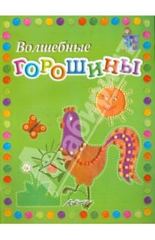 Волшебные горошины: Пособие для занятий с детьми