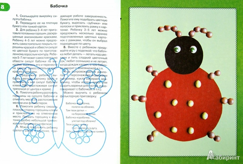 Иллюстрация 1 из 46 для Волшебные горошины: Пособие для занятий с детьми - Белошистая, Жукова | Лабиринт - книги. Источник: Лабиринт