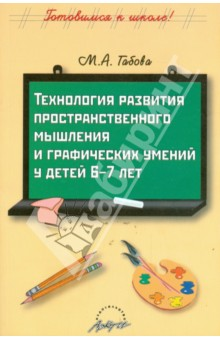 Технология развития пространственного мышления и графических умений у детей 6-7 лет