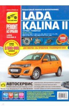 Lada Kalina II. ВАЗ-2192 хэтчбек, ВАЗ-2194 универсал. Руководство по эксплуатации, тех.обслуживаниюРоссийские автомобили<br>Предлагаем вашему вниманию руководство по ремонту и эксплуатации легковых автомобилей семейства Lada Kalina II с кузовами типа хэтчбек и универсал, с бензиновыми двигателями ВАЗ-11186 (1,6 л, 8V), ВАЗ-21116(1,6л, 8V), ВАЗ-21126(1,6л, 16V) и ВАЗ-21127 (1,6 л, 16V).<br>В издании подробно рассмотрено устройство автомобилей, даны рекомендации по эксплуатации и ремонту. Специальный раздел посвящен неисправностям в пути, способам их диагностики и устранения.<br>Все подразделы, в которых описаны обслуживание и ремонт агрегатов и систем, содержат перечни возможных неисправностей и рекомендации по их устранению, а также указания по разборке, сборке, регулировке и ремонту узлов и систем автомобиля с использованием стандартного набора инструментов в условиях гаража.<br>Операции по регулировке, разборке, сборке и ремонту автомобиля снабжены пиктограммами, характеризующими сложность работы, число исполнителей, место проведения работы и время, необходимое для ее выполнения.<br>Указания по разборке, сборке, регулировке и ремонту узлов и систем автомобиля с использованием готовых запасных частей и агрегатов приведены пооперационно и подробно иллюстрированы цветными фотографиями и рисунками, благодаря которым даже начинающий автолюбитель легко разберется в ремонтных операциях.<br>Структурно все ремонтные работы разделены по системам и агрегатам, на которых они проводятся (начиная с двигателя и заканчивая кузовом). По мере необходимости операции снабжены предупреждениями и полезными советами на основе практики опытных автомобилистов.<br>Структура книги составлена так, что фотографии или рисунки без порядкового номера являются графическим дополнением к последующим пунктам. При описании работ, которые включают в себя промежуточные операции, последние указаны в виде ссылок на подраздел и страницу, где они подробно описаны.<br>В приложениях содержатся необходимые дл