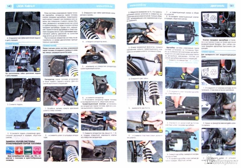 лада калина 2 универсал инструкция по ремонту - фото 8