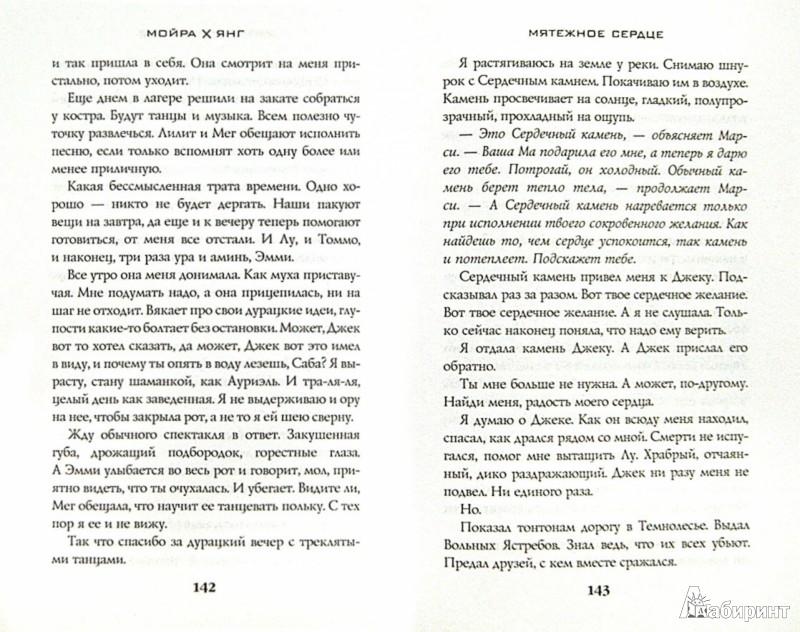 Иллюстрация 1 из 22 для Мятежное сердце - Мойра Янг | Лабиринт - книги. Источник: Лабиринт