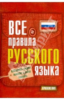 Матвеев Сергей Александрович Все правила русского языка