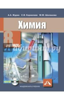 Химия. 8 класс. Учебник (+DVD)