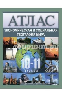 Экономическая и социальная география мира. Атлас. 10 - 11 классы