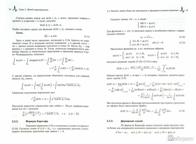 Иллюстрация 1 из 7 для Лекции по уравнениям и методам математической физики. Учебное пособие - Арнольд Никифоров | Лабиринт - книги. Источник: Лабиринт
