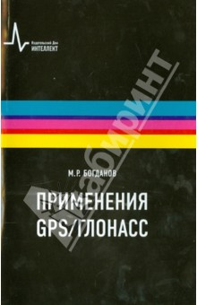 Применения GPS-ГЛОНАСС