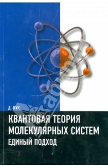 Квантовая теория молекулярных систем. Единый подход. Учебное пособиеФизические науки. Астрономия<br>Книга представляет первый в мировой литературе подробный современный анализ концептуальных вопросов теории химического строения с точки зрения физика.<br>Изложение ведётся в рамках молекулярно-орбитального подхода к теории электронного строения молекул с привлечением объемно-диаграммных наглядных представлений молекулярных структур, вычисленных квантово-химическими средствами программного обеспечения.<br>Автор рассматривает разнообразные молекулярные структуры от простейших молекул до соединений органической химии и координационных соединений. Основой физического представления о стационарной молекулярной структуре служат взаимодействия частиц, составляющих молекулу, а не широко применяемый в литературе анализ молекулярных орбиталей. Автор показывает, что именно соотношение притяжения и отталкивания различных частей молекулярной структуры позволяет понять физическую природу строения химических частиц.<br>Подход автора побуждает читателя не замыкаться на чисто вычислительных результатах квантовой химии, а обратиться к уточнению концепций и поиску новых физико-химических закономерностей молекулярного мира.<br>Для студентов и преподавателей физических и химических факультетов, научных работников.<br>