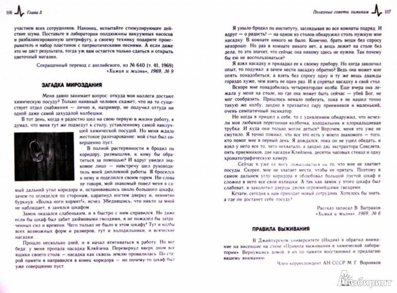 Иллюстрация 1 из 7 для Шутят… химики! - Илья Леенсон   Лабиринт - книги. Источник: Лабиринт