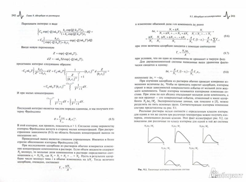 Иллюстрация 1 из 12 для Физикохимия поверхности. Учебник-монография - Вячеслав Ролдугин | Лабиринт - книги. Источник: Лабиринт