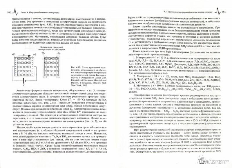 Иллюстрация 1 из 5 для Химия новых материалов и нанотехнологии. Учебное пособие - Б. Фахльман | Лабиринт - книги. Источник: Лабиринт