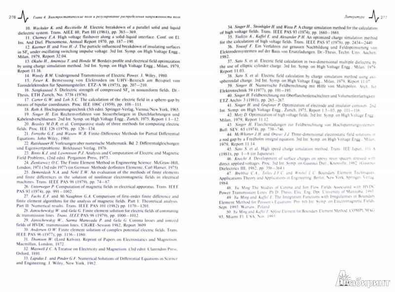 Иллюстрация 1 из 8 для Техника и электрофизика высоких напряжений. Учебно-справочное руководство - Куффель, Куффель, Цаенгль | Лабиринт - книги. Источник: Лабиринт