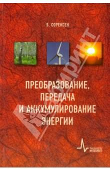 Преобразование, передача и аккумулирование энергии. Учебно-справочное руководство