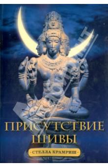 Присутствие ШивыРелигии мира<br>В книге раскрывается образ одного из трех главных богов индуизма, каким он предстает в текстах Вед и пуран. Будучи выдающимся искусствоведом и философом, Стелла Крамриш сочетает увлекательность изложения с глубоким философским анализом мифа Шивы, затрагивая различные уровни значений, от психологических до метафизических. Сопоставление изложения одних и тех же сюжетов в различных источниках помогает автору выявить все богатство заложенных в них смыслов, а также свести противоречивые и несовместимые, казалось бы, черты в непротиворечивый, целостный и весьма впечатляющий образ.<br>Издание содержит черно-белые иллюстрации.<br>