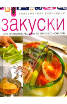 ЗакускиЗакуски. Салаты<br>Закуски - это важная часть любого праздничного стола. Это блюдо, которое дает настоящий простор фантазии, поскольку позволяет использовать практически любые продукты и способы их обработки, а также может быть подано с различными вариантами оформления в горячем или холодном виде. В этой книге вы найдете рецепты закусок французской, греческой, итальянской, украинской, кавказской и азиатской кухонь, которые позволят вам не только порадовать, но и приятно удивить вашу семью и друзей.<br>