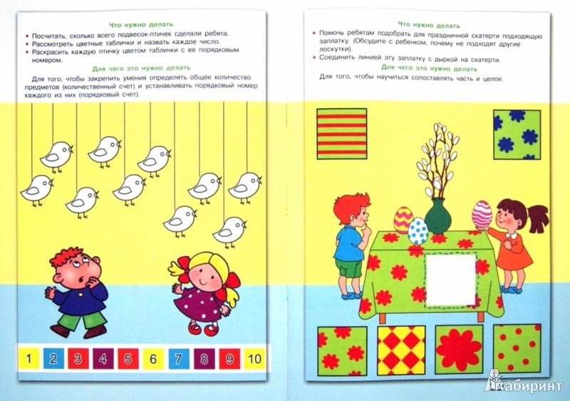 Иллюстрация 1 из 28 для Умная весна. Для детей от 3-х лет - И. Мальцева | Лабиринт - книги. Источник: Лабиринт