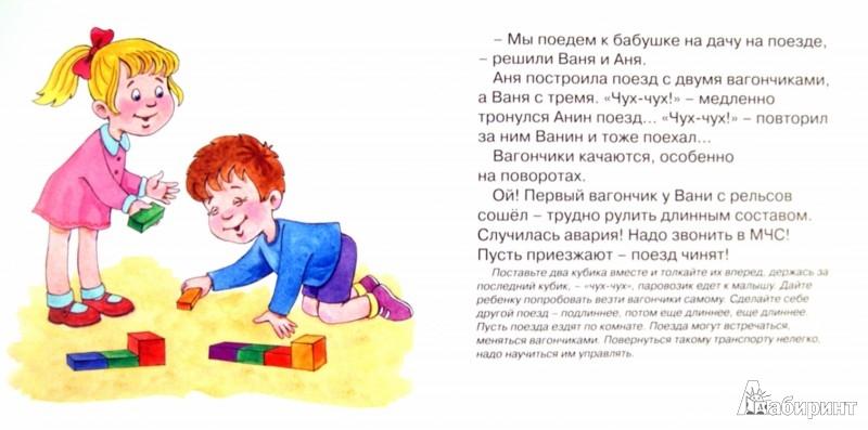 Иллюстрация 1 из 14 для Мы любим кубики. Для детей от 2-х лет - Савушкин, Фролова | Лабиринт - книги. Источник: Лабиринт