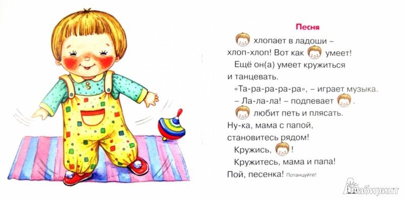Иллюстрация 1 из 9 для Как я гуляю. Для детей от 1-го года - Наталья Евдокимова | Лабиринт - книги. Источник: Лабиринт