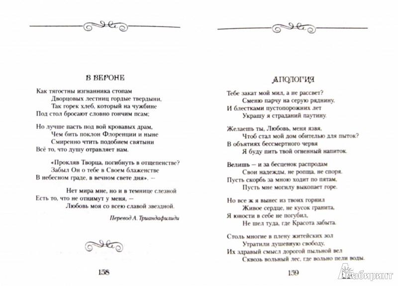 Иллюстрация 1 из 8 для Сфинкс. Полное собрание стихотворений и поэм - Оскар Уайльд | Лабиринт - книги. Источник: Лабиринт