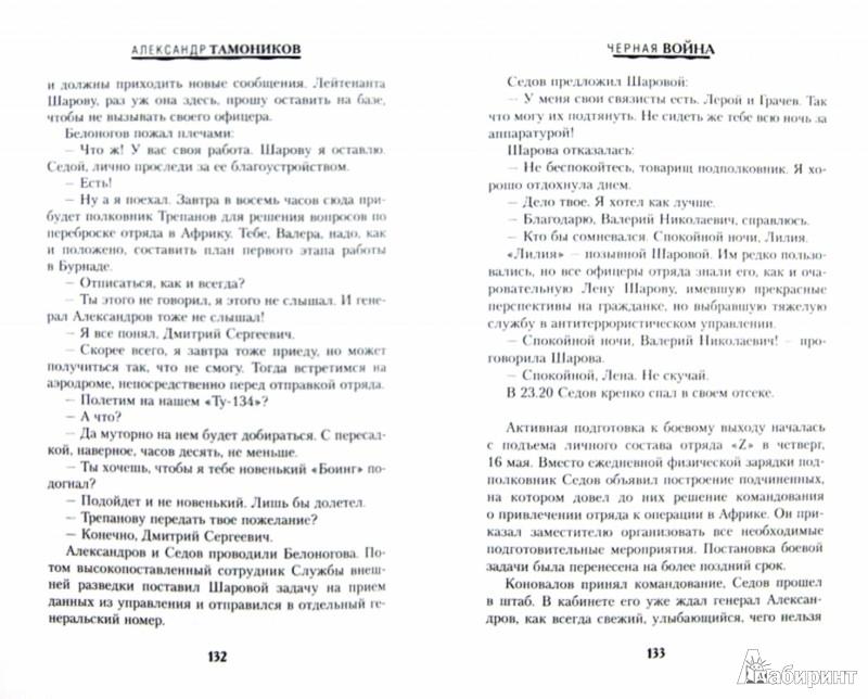 Иллюстрация 1 из 5 для Черная война - Александр Тамоников | Лабиринт - книги. Источник: Лабиринт