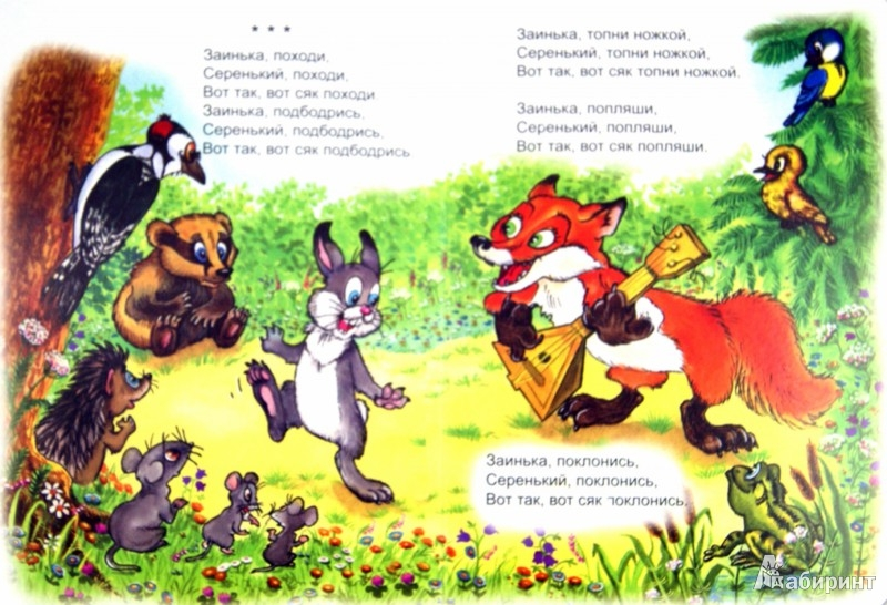 Иллюстрация 1 из 20 для Заинька, попляши! | Лабиринт - книги. Источник: Лабиринт