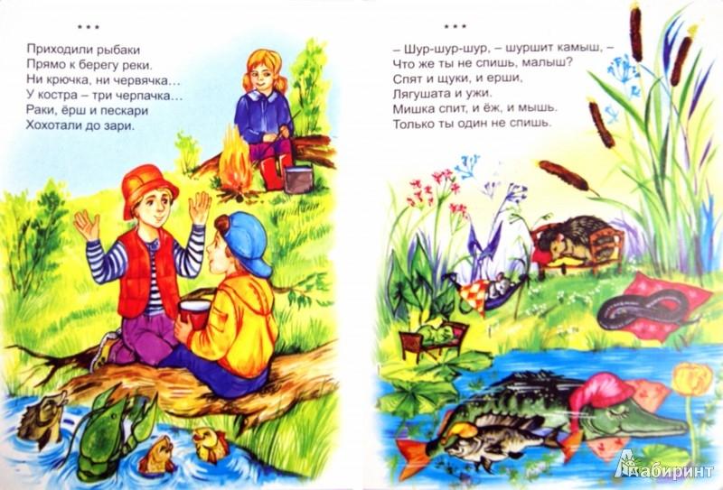 Иллюстрация 1 из 3 для Тише, мыши, не шумите - Елена Михайленко | Лабиринт - книги. Источник: Лабиринт