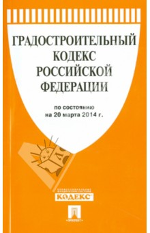 Градостроительный кодекс РФ на 20.03.14