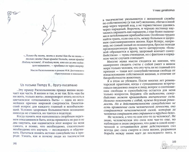 Иллюстрация 1 из 5 для Memento. Книга перехода - Владимир Леви | Лабиринт - книги. Источник: Лабиринт