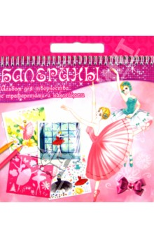 Альбом для творчества с трафаретами и наклейками Балерина (TZ 10302)
