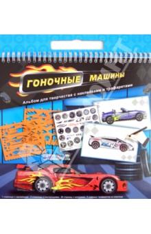 Альбом для творчества с наклейками и трафаретами Гоночные машины (TZ 10308)