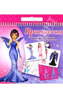 Альбом для творчества с наклейками и трафаретами Принцессы (TZ 10313)