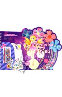 Альбом для творчества с трафаретами и наклейками Волшебные феи (TZ 10315)