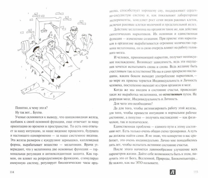 Иллюстрация 1 из 6 для Прыжок в жизнь. Секрет успеха - Максим Сумароков | Лабиринт - книги. Источник: Лабиринт