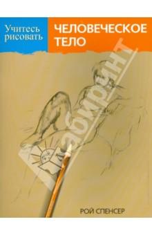 Учитесь рисовать человеческое телоОбучение искусству рисования<br>С помощью пошаговых инструкций и иллюстраций это пособие расскажет и покажет начинающим художникам, как, используя разные изобразительные средства, создавать реалистичные рисунки человеческой фигуры.<br>