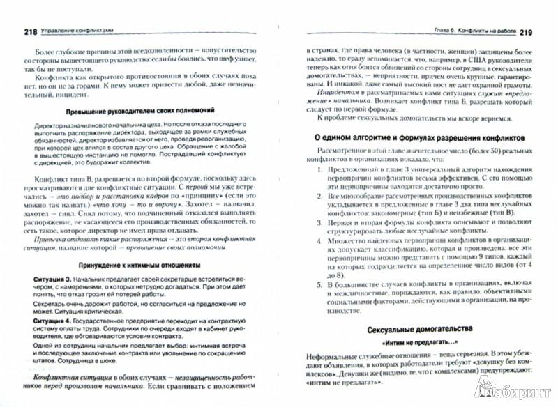 Иллюстрация 1 из 16 для Управление конфликтами - Виктор Шейнов   Лабиринт - книги. Источник: Лабиринт