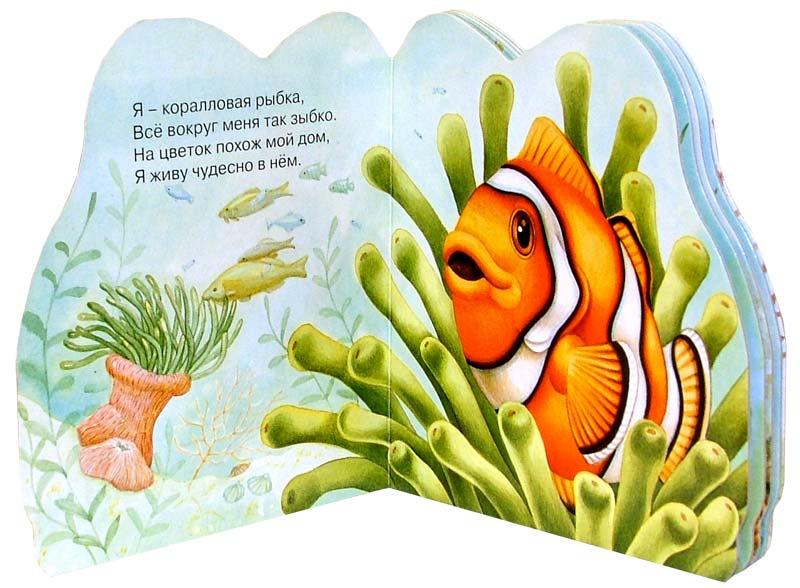 Стихи про подарок рыбу 29