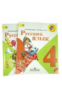Обложка книги Русский язык. 4 класс. Учебник.  В 2-х частях.ФГОС (+CD)