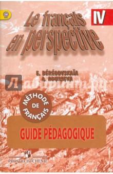 Французский язык. Книга для учителя. Поурочное планирование. 4 класс. Пособие для учителей. ФГОС