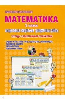 Математика. 3 класс. Интерактивные контрольно-измерительные материалы. Тетрадь. ФГОС (+CD)
