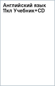 Английский язык 11кл [Учебник+CD]