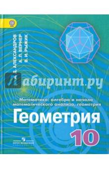 Геометрия. 10 класс. Учебник. Углубленный уровень. ФГОСМатематика (10-11 классы)<br>Учебник написан в соответствии с требованиями ФГОС и предназначен для углубленного изучения геометрии. Теоретический материал дифференцирован как по глубине изложения, так и по возможности изучать дополнительные темы. Задачи к каждому пункту учебника представлены в рубриках по видам деятельности, позволяющим формировать познавательные универсальные учебные действия.<br>Рекомендовано Министерством образования и науки РФ.<br>2-е издание.<br>