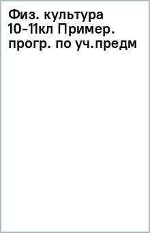 Физ. культура 10-11кл [Пример. прогр. по уч.предм]