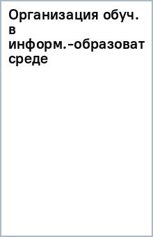 Организация обуч. в информ.-образовательной среде